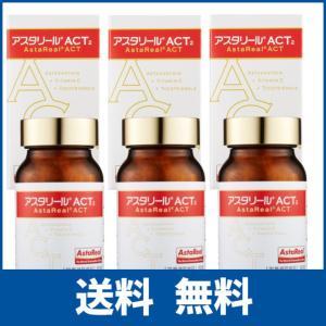 アスタリール ACT2 3個セット|ikesma