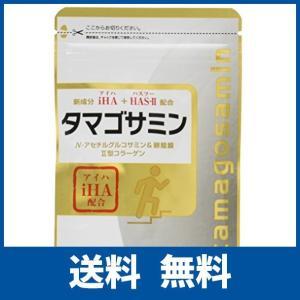 新成分iHA(アイハ)と濃縮グルコサミン配合サプリメント新成分iHA(アイハ)と濃縮グルコサミン配合...