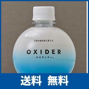 OXIDER オキサイダー 二酸化塩素 ゲル剤 大容量 320g 20畳で約3ヶ月