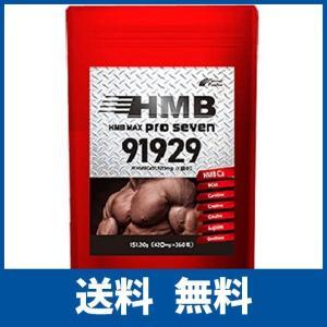 HMB MAX PRO seven 360粒 HMB 91,929mg & BCAA クレアチン シトルリン アルギニン サプリメント|ikesma