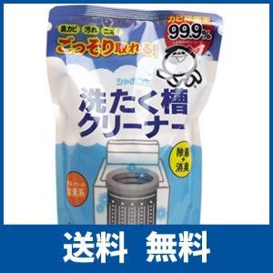 「無添加 シャボン玉 洗たく槽クリーナー 500g」は、洗濯槽の裏側に隠れた黒カビや汚れを、すっきり...