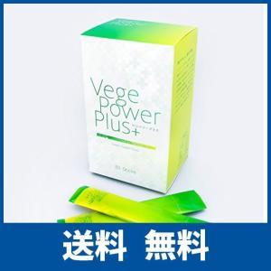 ベジパワープラス(Vege Power Plus)は、見渡す限り美しい農地が広がる、空気のきれいな大...
