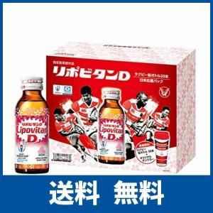 リポビタンD ラグビー日本代表応援パック大正製薬は、2001年よりラグビー日本代表オフィシャルスポン...