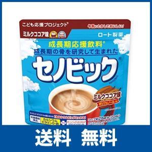 セノビック 成長期応援飲料 ミルクココア味 224g(約28杯分) ロート製薬|ikesma