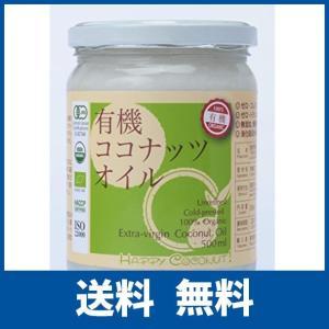 有機JAS認定 有機バージンココナッツオイル 500ml 濃厚タイプ Organic Virgin Coconut Oil 安心・安全の健康万能オイル|ikesma