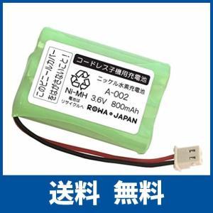 SHARP シャープ UBATM0025AFZZ A-002 コードレスホン 子機 充電池 互換 バッテリー ロワジャパン 大容量 通話時間UP|ikesma