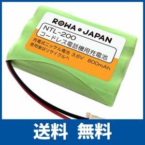 SANYO 三洋電機 コードレスホン 子機 充電池 NTL-200 TEL-BT200 互換 バッテリー ロワジャパン|ikesma