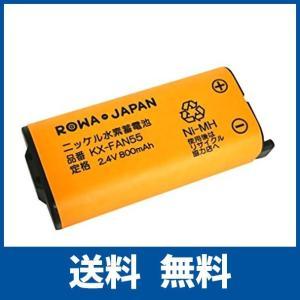 PANASONIC KX-FAN55 BK-T409 パナソニック 互換 子機 充電池 電話機 バッテリー ロワジャパン|ikesma