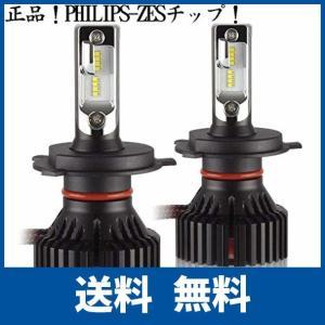 zodoo LEDヘッドライト H4 Hi/Lo 車検対応 切替タイプ 高品質PHILIPS Lumileds LUXEON ZES CHIP搭載 一|ikesma