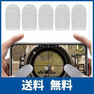 指サック 指カバー 薄い スマホ ホワイト  荒野行動 銀繊維 5個   IUGGAN PUBG Mobile|ikesma