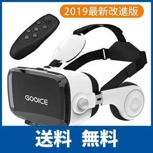 「2019最新」Gooice 3D VRゴーグル Bluetoothリモコン付属 VRヘッドセット イヤホン 3D動画 ゲーム 映画 映像  4.7〜|ikesma