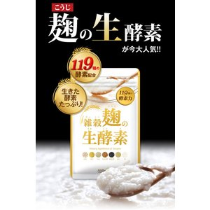 送料無料 雑穀麹の生酵素 60粒 うるおいの里 生酵素サプリメント|ikesma