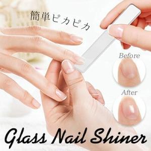 爪磨き ガラスネイル ケースのみの簡易パッケージ版 爪やすり