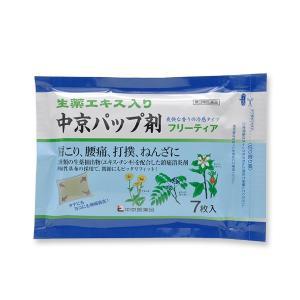 フリーティア 7枚入り パップ剤(冷感湿布) 生薬エキス入り 第3類医薬品