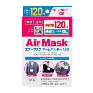 中京医薬品 エアーマスク ネームホルダー 120|イキイキ良品館 PayPayモール店
