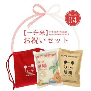 ★「一升米お祝いセット」ナップサック付き/29年度産/名入れ...