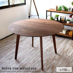 ダイニングテーブル 丸テーブル ウォールナット 幅110cm ヘンリー|ikikagu