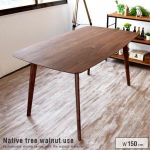 ダイニングテーブル ウォールナット 幅150cm ヘンリーの写真