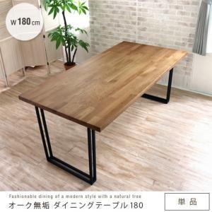ダイニングテーブル 無垢材 オーク材 6人掛け 幅180cm 北欧風 一枚板風 アイアン脚 アンティーク風 gkwの写真