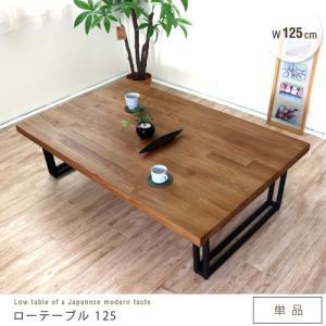 センターテーブル 幅125cm 無垢材 オーク材 北欧風 木製 アイアン脚 アンティーク風 一枚板風 座卓の写真