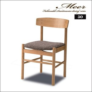 北欧風ダイニングチェア 50  北欧 アンティーク 木製 椅子 天然木 Meer ミーア|ikikagu