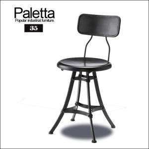 (送料込) ダイニングチェア 35  Paletta パレッタ | アンティーク 椅子 チェア 単品 インダストリアル デザイナーズ スチール モダン シンプル かわいい おしゃ|ikikagu