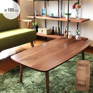 北欧風 折りたたみ式木製センターテーブル ノルンの写真