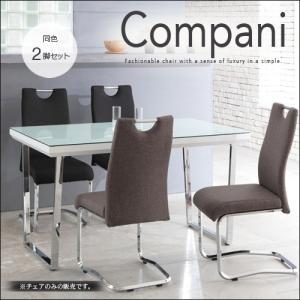 【商品名】 2脚セット デザイナーズ風チェア 44 / Compani コンパニ  【サイズ 単位:...