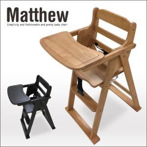 【商品名】 木製折りたたみベビーチェア 【Matthew マシュー】  【サイズ 単位:cm】 幅 ...