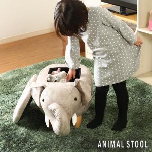 アニマルスツール 収納付き ゾウさん 椅子