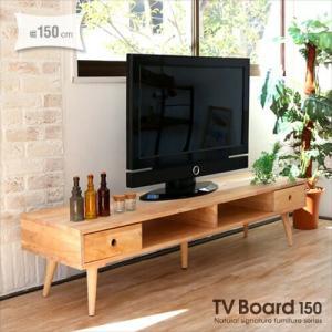 北欧風 テレビボード 150cm幅 ルーパス|ikikagu