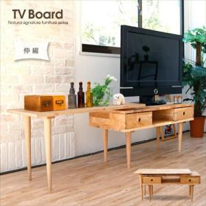 伸縮式 北欧風 テレビボード ルーパス|ikikagu