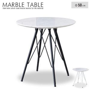 大理石 サイドテーブル 円形 ホワイト ブラック おしゃれ モダン ソファサイド ベッドサイド