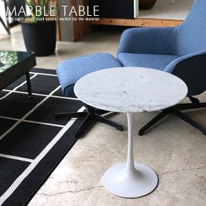 天然大理石 サイドテーブル スタンドタイプ 円形 ホワイト おしゃれ 丸型テーブル モダン