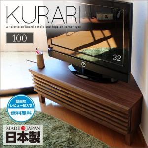 コーナーテレビ台  ローボード 幅100cm 日本製 完成品 クラリ|ikikagu