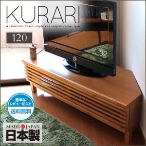 コーナーテレビ台  テレビボード 日本製 幅120cm クラリ|ikikagu