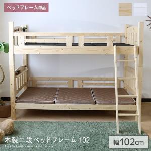 商品仕様/規格  商品名 木製二段ベッドフレーム 102  サイズ  (cm寸法) 幅:211 × ...