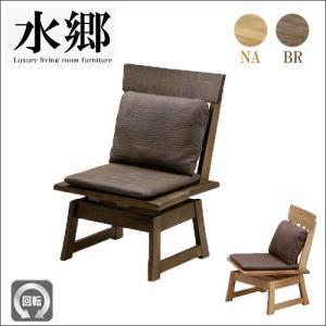 ダイニングチェア 回転 水郷 | 52 椅子 チェア チェアー 北欧風 カントリー風 回転式 回転  アンティーク風  木製 木目 食卓 おしゃれ 売れ筋 おすすめ 人気 送|ikikagu