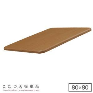 こたつ天板 80cm 正方形 木製 セレーノ|ikikagu