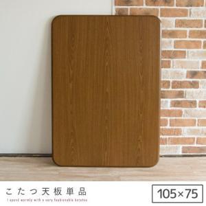 こたつ天板 105cm 長方形 木製 セレーノ|ikikagu