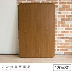 こたつ天板 120cm 長方形 木製 セレーノの写真