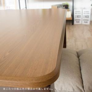 こたつ天板 120cm 長方形 木製 セレーノの詳細画像5