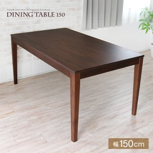 北欧風 ダイニングテーブル 幅150cm ウォールナット 無垢材 マデル|ikikagu