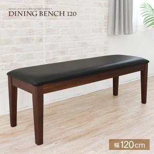 ダイニングベンチ 幅120cm 木製 ウォールナット 無垢材 マデル|ikikagu