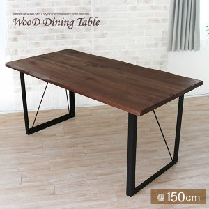 レトロモダン ダイニングテーブル 幅150cm ウォールナット無垢材 テキーラの写真