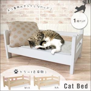 木製 猫ベッド 1段 ネコベッド ねこベッド 猫用ベッド 犬用ベッド 木製ベッド...