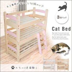 木製 猫ベッド 3段 ネコベッド 三段ベッド 3段ベッド ね...