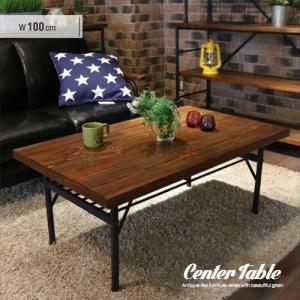 センターテーブル アンティーク おしゃれ アイアン 棚付き 北欧 木製 インダストリアル風 西海岸風 ブルックリンスタイルの写真