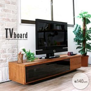 北欧風テレビボード 幅140cm ジルー|ikikagu