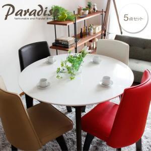 ダイニングテーブルセット 5点セット 丸テーブル ホワイト パラダイス...